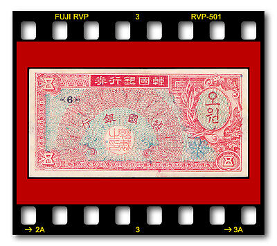 Korea South 1953 Nd 5 Won Issue P-12 Bank Of Korea