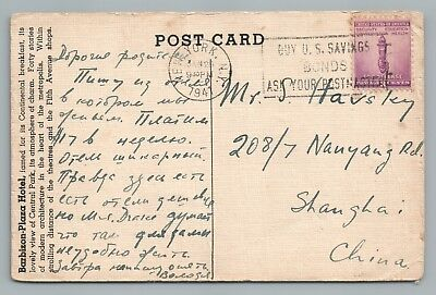 NYC Hotel Posted & Stamped to SHANGHAI Rare Vintage Postal History—Barbizon 1941