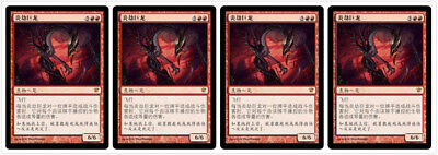4 Chinese Balefire Dragon Innistrad ISD Magic the Gathering MTG NM-MINT