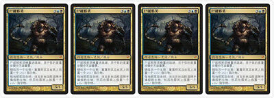 4 Chinese Grimgrin, Corpse-Born Innistrad ISD Magic the Gathering MTG NM-MINT