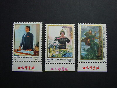 1973 China Stamps,Working Women's Day Full Set,MLH,OG,Imprint,Nice