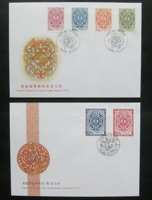 Taiwan 1997: Set of 2 FDCs for Dragons & Carp issue