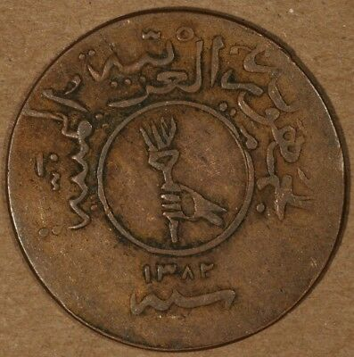 YEMEN  1/40 Riyal AH 1382 Y.22 Circulated
