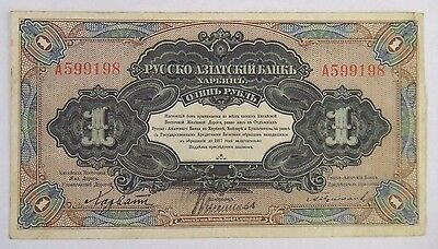 1917 Russia China HARBIN Asiatic Paper Money Currency Bank Note 1 Ruble