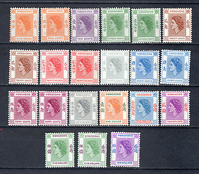 Hong Kong 1954 China Qeii Definitives Full Set Of Mh Stamps Mounted Mint
