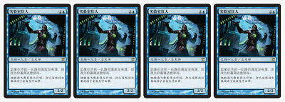 4 Chinese Laboratory Maniac Innistrad ISD Magic the Gathering MTG NM-MINT