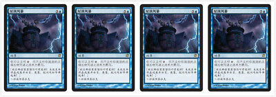 4 Chinese Rooftop Storm Innistrad ISD Magic the Gathering MTG NM-MINT