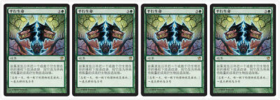 4 Chinese Parallel Lives  Innistrad ISD Magic the Gathering MTG NM-MINT