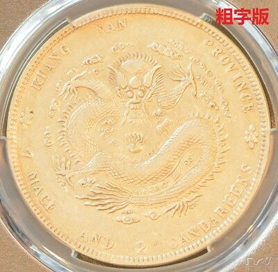 1901 China Kiangnan Silver Dollar Dragon Coin PCGS L&M-244 XF With Thick HAH