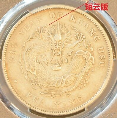 1908 China Chihli Peiyang Silver Dollar Dragon Coin PCGS L&M-465A XF Details