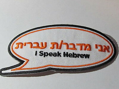 home depot collectibles home i speak  hebrew patch