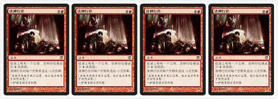 4 Chinese Blasphemous Act  Innistrad ISD Magic the Gathering MTG NM-MINT