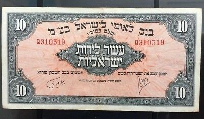 Israel Paper money 1952 Banknot 10 Pound nice condition