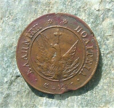 Greece 10 Lepta 1828 Copper Coin Unconcentrated Rays Very Fine Scarce