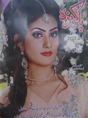 Pakeezah Digest In Urdu . Yearly Subscription. 12 Monthly Issues Posted From Uk