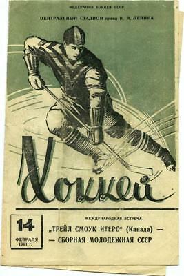 Programme Ice Hochey USSR Russia under - Trail Smoke Eaters Canada 1961