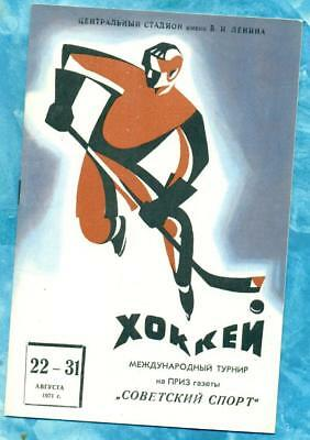 Programme Ice Hochey tournament in USSR 1971 (with Dynamo DDR Germany)