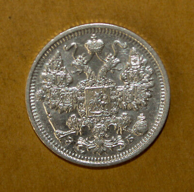 Russia 15 Kopeks 1912 Choice Uncirculated Silver Coin *** Key Date