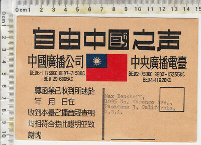 """TAIWAN - QSL """"THE VOICE OF FREE CHINA CALLING THE WORLD"""" ca. 1940's"""