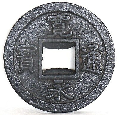 Japanese Vintage Small Trivet Cast Iron Iwachu Old Coin Style Black Round