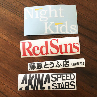 Initial D Stickers Pack Decals 4 Stickers Anime JDM Tofu Shop Akina Speed Stars
