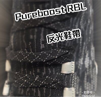 /<FREE SHIPPING/>㊣ ADIDA S  Ultra boost  SHOELACES FLAT 100/% MADE IN TAIWAN
