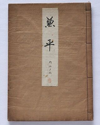 Japanese Old Traditional Print Book Noh Music Utahon Kanze-Ryu Kanji 1921