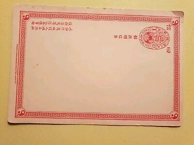 Antique chinese blank postcard chinese imperial post 1c pre paid