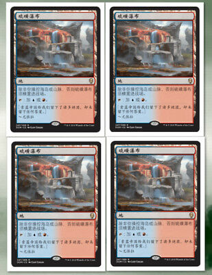 4 Four Chinese Sulfur Falls DOM Dominaria Magic the Gathering MTG MINT Playset
