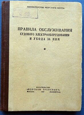 1947 Russian Soviet USSR Vintage Book Rules of ship electrical service Navy Rare
