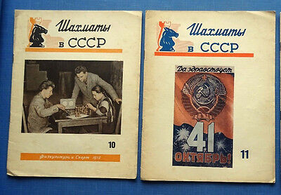 Russian Soviet Vintage Set of 1958 2 Magazines Chess in the USSR Sport Rare Old