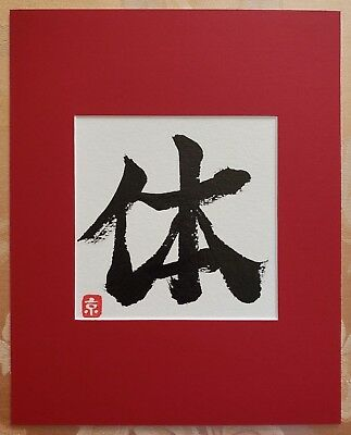 Japanese Shodo Art Body Hand-painted Calligraphy Signed Ready to Frame 8 x 10