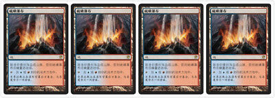 4 Four Chinese Sulfur Falls Innistrad ISD Magic the Gathering MTG MINT Playset