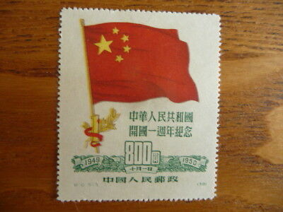 China Postage Stamp - 1950 Anniversary of People's Republic - S800 Mint - SG1466