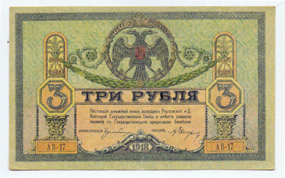 Russia 3 Roubles 1918, P-409