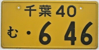 JAPAN Chiba Prefecture Black on Yellow License Plate