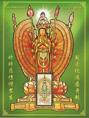 Chinese Goddess of Compassion and Mercy Guan Yin unused stamps sheet  33x72 mmx1