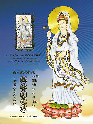New postage stamp Chinese Goddess of Compassion and Mercy Guan Yin 33x72 mm. x 1