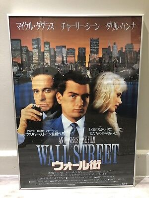 """Wall Street"" Movie Poster In JAPANESE"