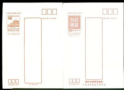 TAIWAN LOT OF 10 DOMESTIC POSTAL CARDS UNUSED  1a-167