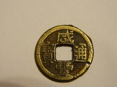 Very Old Chinese Coin  ---- Lot #3716