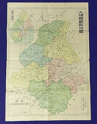 1956 中國廣東 大埔縣 地圖 Chinese map of China, Canton printed in Hong Kong