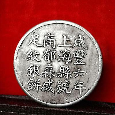 Chinese Miao Silver Xian Feng 6 Years Words Money commemorative Coin Current