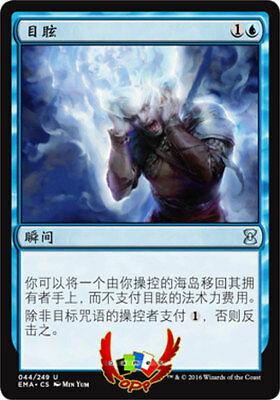 MTG ETERNAL MASTERS CHINESE SHARDLESS AGENT X1 MINT CARD