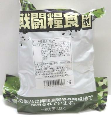 FROM JAPAN SDF Ration  Battle Eating Type II Pork Curry 2items