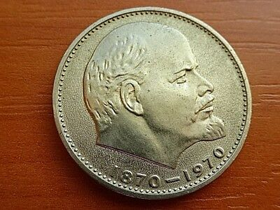 1 Rouble coin USSR 100th Anniv. of V. I. Lenin's birth 1970 Russia Rouble