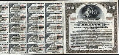 Imperial Russian 4.5% Government Bond, 200 Rubles.f. August 11, 1937 +20 Coupons