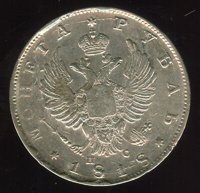 1818 Russia Silver Rouble