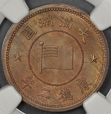 Kt2 (1935) Ngc Ms62Bn China Fen Manchukuo Japanese Puppet States Y-6