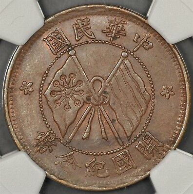 1920 Ngc Ms63Bn China 10 Cash Incuse Star, Small Characters, Flag With Crease